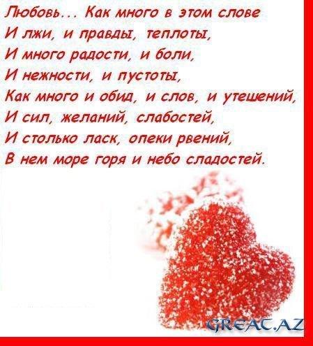 Красивые слова девушке и любимому. Красивые фразы и стихи о любви.
