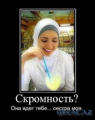 Признаки кавказской любви статусы