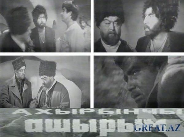 Азербайджан фильм последний перевал видео смотреть