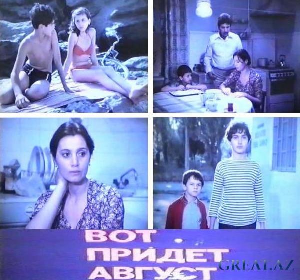 Avqust gelende / ��� ������ ������ (1984) - �������� ������