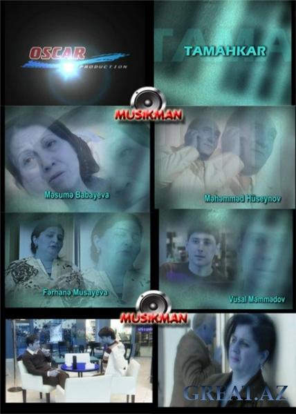 TAMAHKAR (Yashananlar) 2008 (Azeri kino)