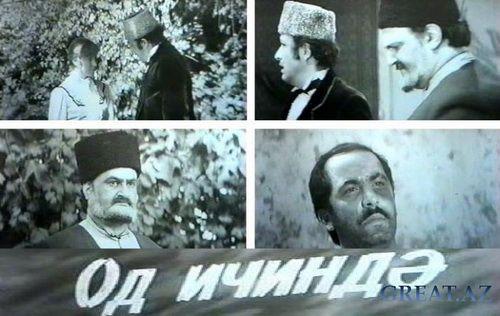 Od Ichinde - ����� � ���� (1978)(Az) Azerbaycan kinosu