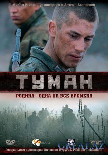 Фильмы про войну туман 2010 онлайн