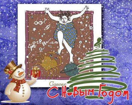 Поздравления с Новым годом по знакам Зодиака