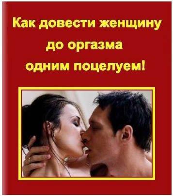 Как довести мужчину до оргазма одним поцелуем :