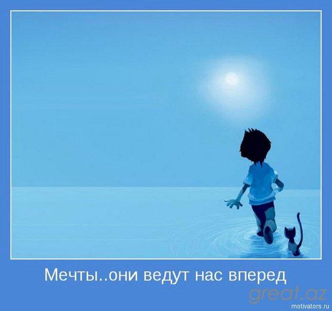 http://great.az/uploads/posts/2013-07/1372948895_krasiviye-kartinki-so-smislom_06.jpg