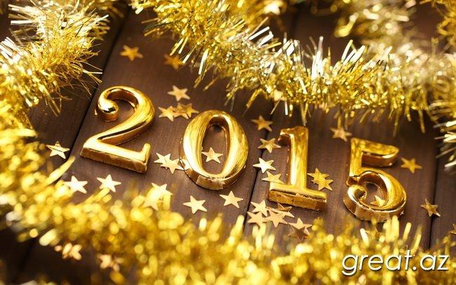 Несколько способов встретить Новый год