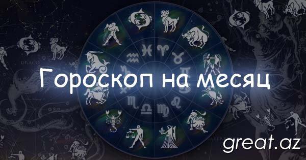 Aylıq Bürclər - Bürclərin üçün aylıq horoskop. Aprel 2017