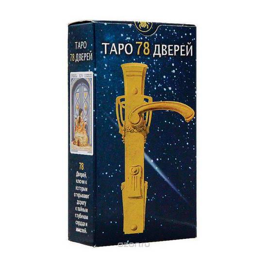 "Карты Таро ""78 дверей"""